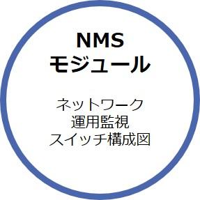 opt_nmslink.jpg